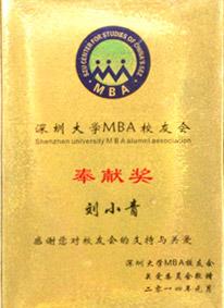 《深圳大学MBA校友会贡献奖》