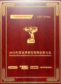 《2012年度史丹利百得供应商大会》获奖奖状