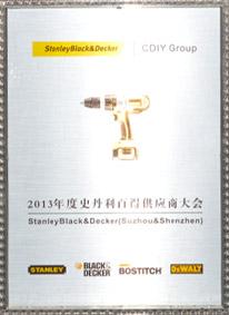 《2013年度史丹利百得供应商大会》获奖奖状